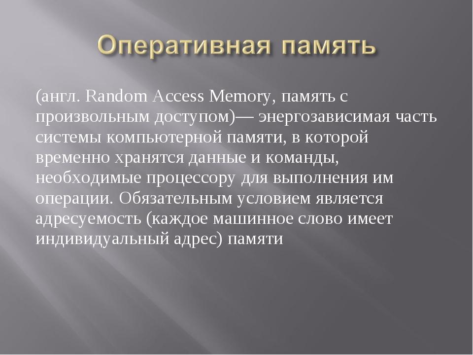 (англ. Random Access Memory, память с произвольным доступом)— энергозависимая...