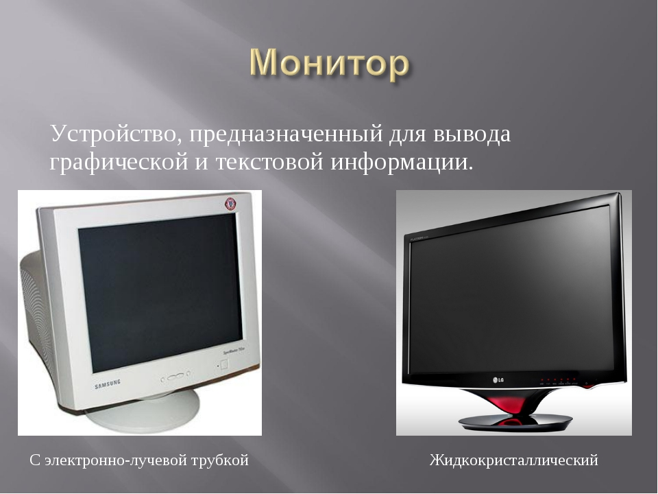 Устройство, предназначенный для вывода графической и текстовой информации. С...