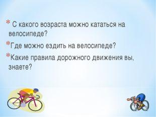 С какого возраста можно кататься на велосипеде? Где можно ездить на велосипе