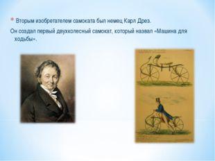 Вторым изобретателем самоката был немец Карл Дрез. Он создал первый двухколе