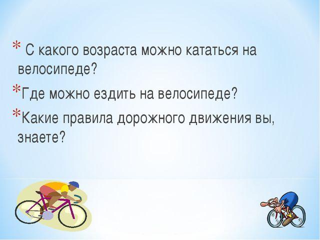 С какого возраста можно кататься на велосипеде? Где можно ездить на велосипе...