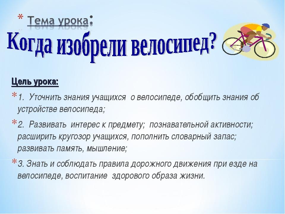 Цель урока: 1. Уточнить знания учащихся о велосипеде, обобщить знания об уст...
