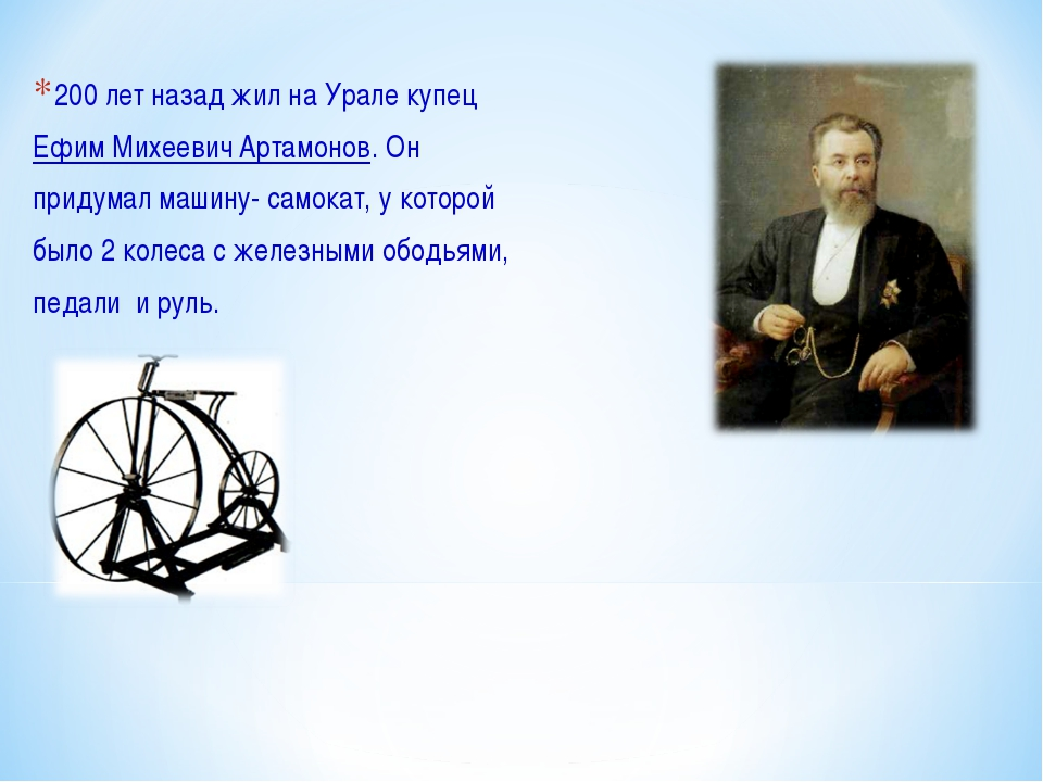 200 лет назад жил на Урале купец Ефим Михеевич Артамонов. Он придумал машину-...
