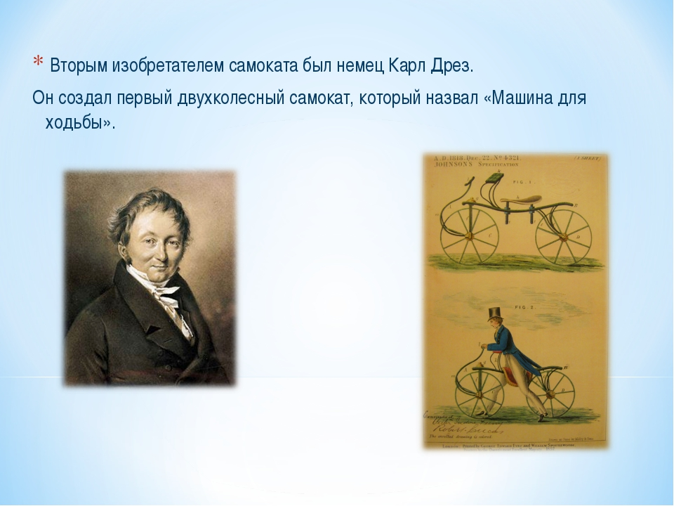 Вторым изобретателем самоката был немец Карл Дрез. Он создал первый двухколе...