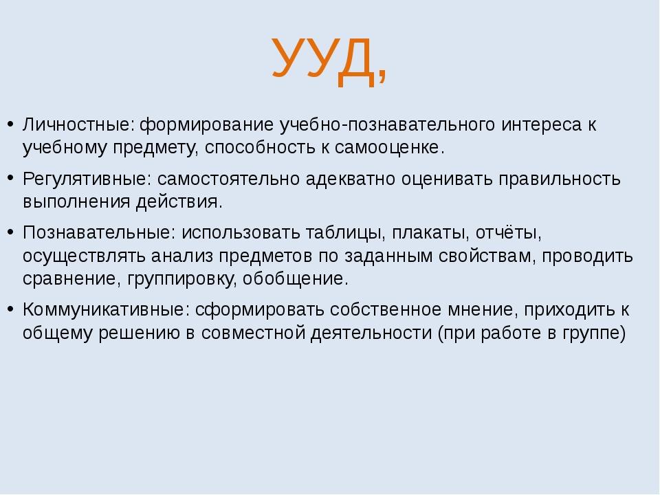 УУД, Личностные: формирование учебно-познавательного интереса к учебному пред...