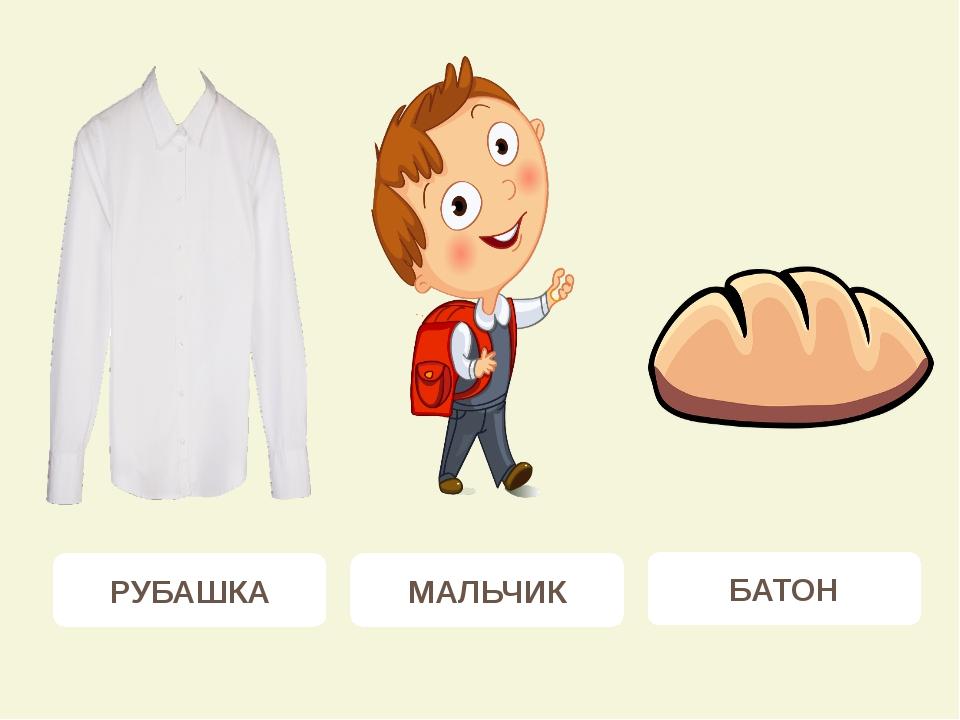РУБАШКА МАЛЬЧИК БАТОН