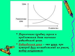 Пересечение кривых спроса и предложения дает значение равновесной цены. Равно