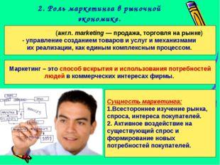 2. Роль маркетинга в рыночной экономике. Ма́рке́тинг (англ. marketing— прода