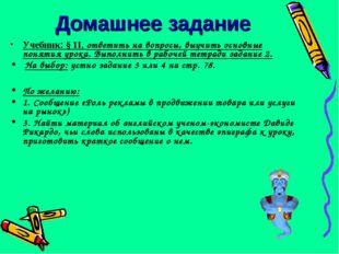 Домашнее задание Учебник: § 11, ответить на вопросы, выучить основные понятия