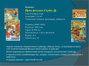 Название: Приключения Скуби-Ду Тема: Комиксы, игры Аудитория: 7-14 лет Содерж