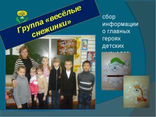 сбор информации о главных героях детских журналов Группа «весёлые снежинки»