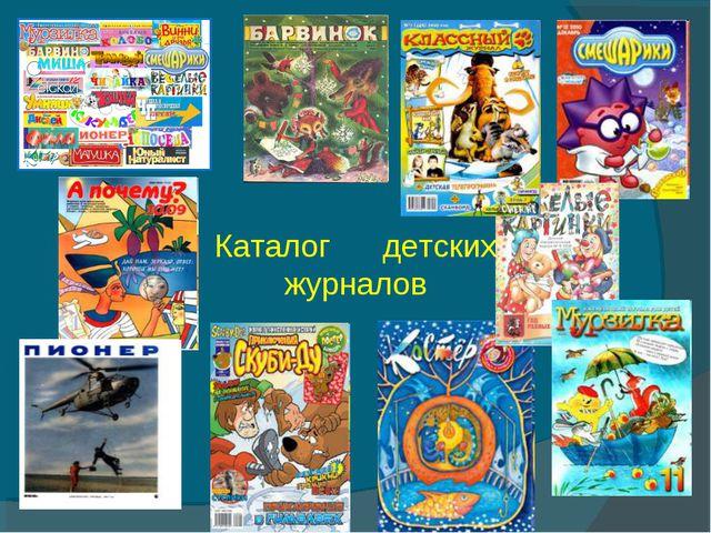Каталог детских журналов
