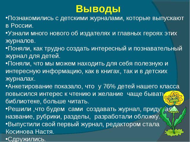 Выводы Познакомились с детскими журналами, которые выпускают в России. Узнал...