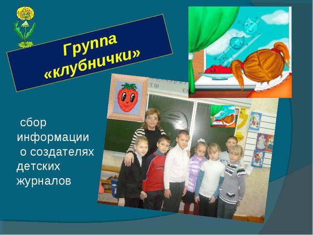 Группа «клубнички» сбор информации о создателях детских журналов