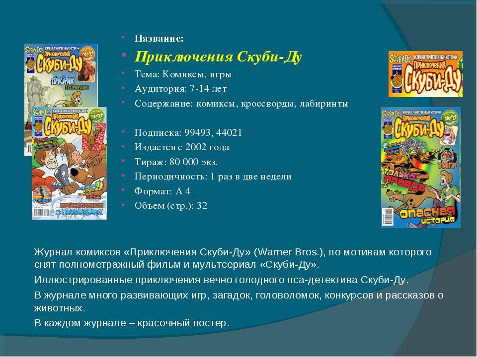 Название: Приключения Скуби-Ду Тема: Комиксы, игры Аудитория: 7-14 лет Содерж...