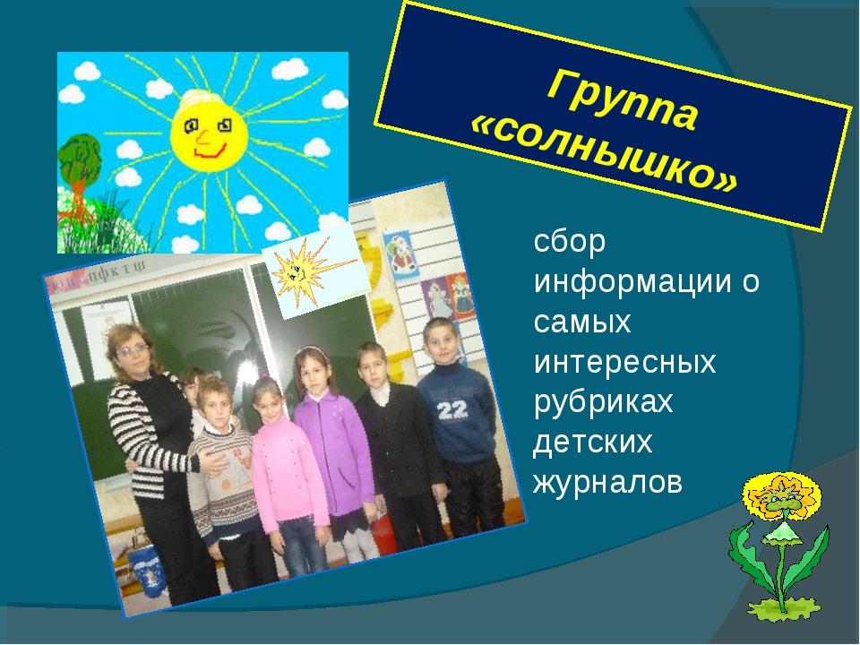 Группа «солнышко» сбор информации о самых интересных рубриках детских журналов