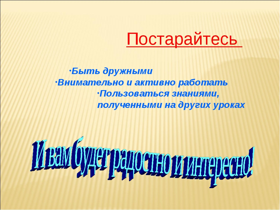 Постарайтесь Быть дружными Внимательно и активно работать Пользоваться знания...