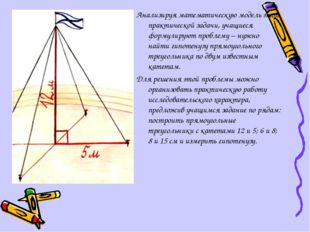 Анализируя математическую модель этой практической задачи, учащиеся формулиру