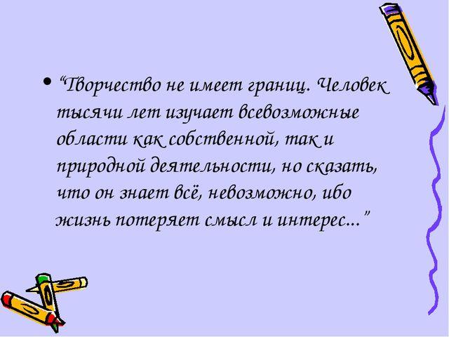 """""""Творчество не имеет границ. Человек тысячи лет изучает всевозможные области..."""