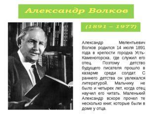 Александр Мелентьевич Волков родился 14 июля 1891 года в крепости городка Уст