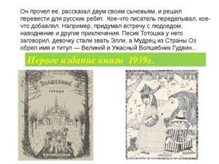 Он прочел ее, рассказал двум своим сыновьям, и решил перевести для русских р