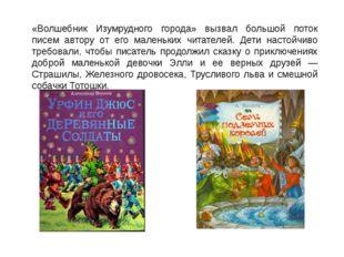 «Волшебник Изумрудного города» вызвал большой поток писем автору от его мален