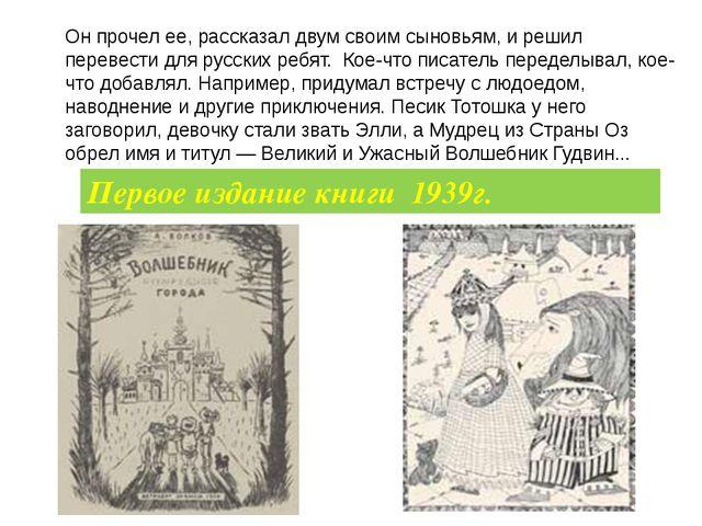Он прочел ее, рассказал двум своим сыновьям, и решил перевести для русских р...