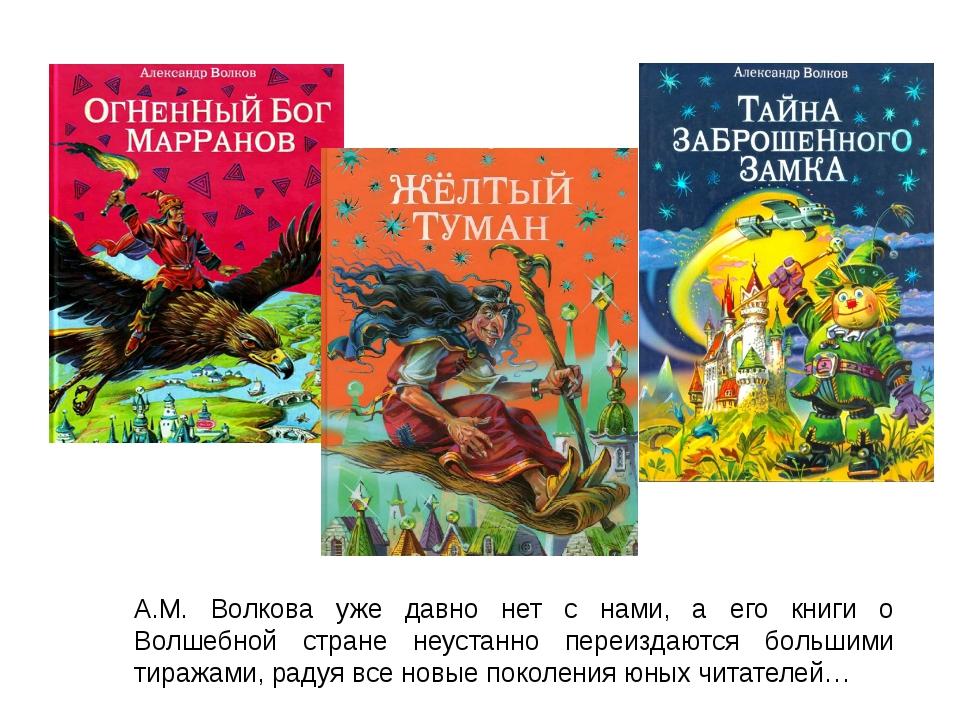 А.М. Волкова уже давно нет с нами, а его книги о Волшебной стране неустанно п...