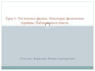 Учитель: Карякина Мария Григорьевна Урок 1: Что изучает физика. Некоторые фи