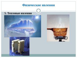 Физические явления 5. Тепловые явления
