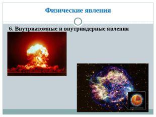 Физические явления 6. Внутриатомные и внутриядерные явления