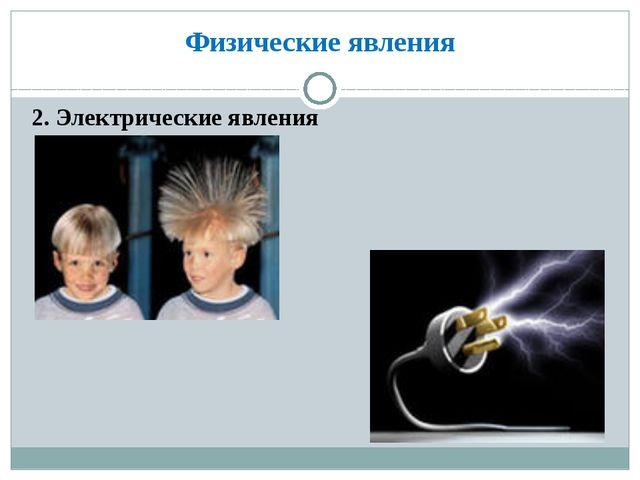 Физические явления 2. Электрические явления