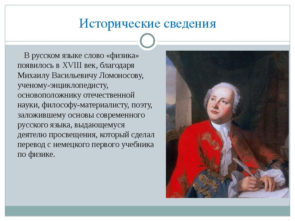 В русском языке слово «физика» появилось в XVIII век, благодаря Михаилу Васил...
