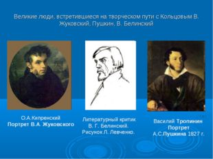 Великие люди, встретившиеся на творческом пути с Кольцовым В. Жуковский, Пушк