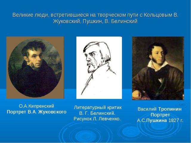 Великие люди, встретившиеся на творческом пути с Кольцовым В. Жуковский, Пушк...