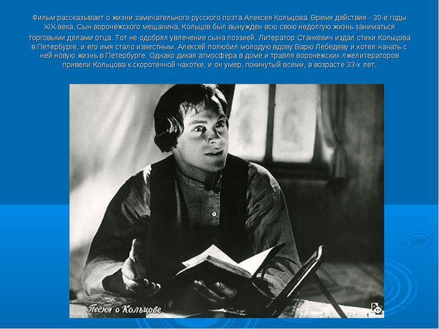 Фильм рассказывает о жизни замечательного русского поэта Алексея Кольцова. Вр...