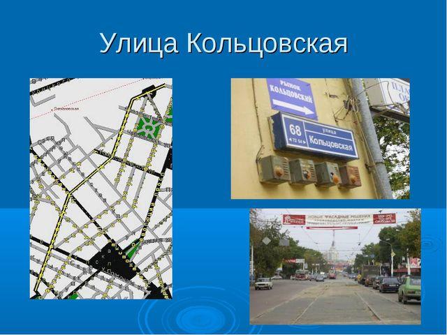 Улица Кольцовская