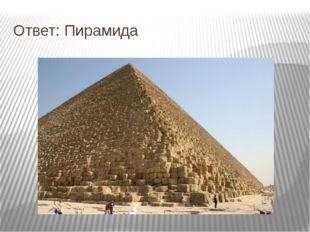 Ответ: Пирамида
