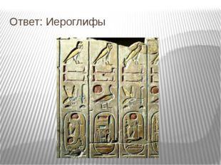 Ответ: Иероглифы