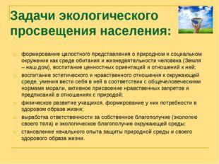 Задачи экологического просвещения населения: формирование целостного представ
