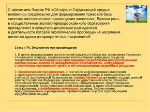 Статья 74. Экологическое просвещение 1. Вцелях формирования экологическ