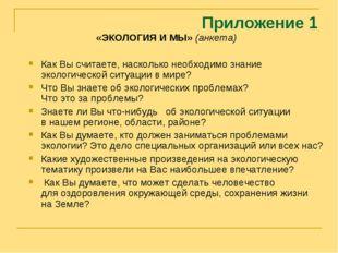 Приложение 1 «ЭКОЛОГИЯ ИМЫ»(анкета) КакВысчитаете, насколько необходим