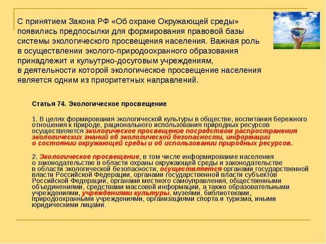 Статья 74. Экологическое просвещение 1. Вцелях формирования экологическ...