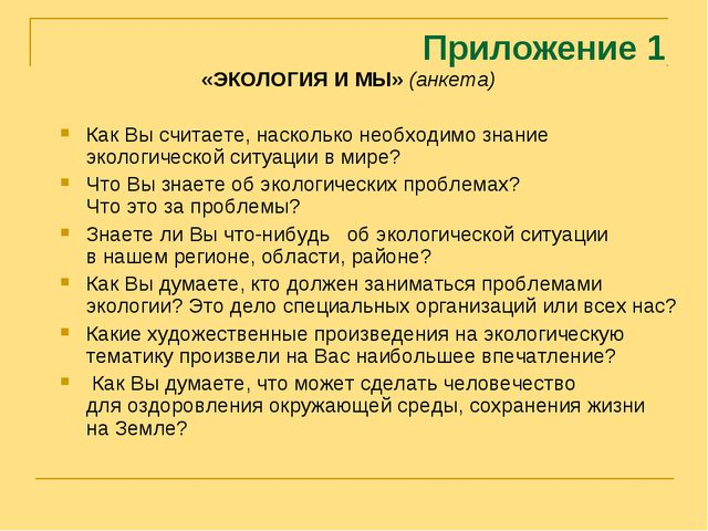 Приложение 1 «ЭКОЛОГИЯ ИМЫ»(анкета) КакВысчитаете, насколько необходим...