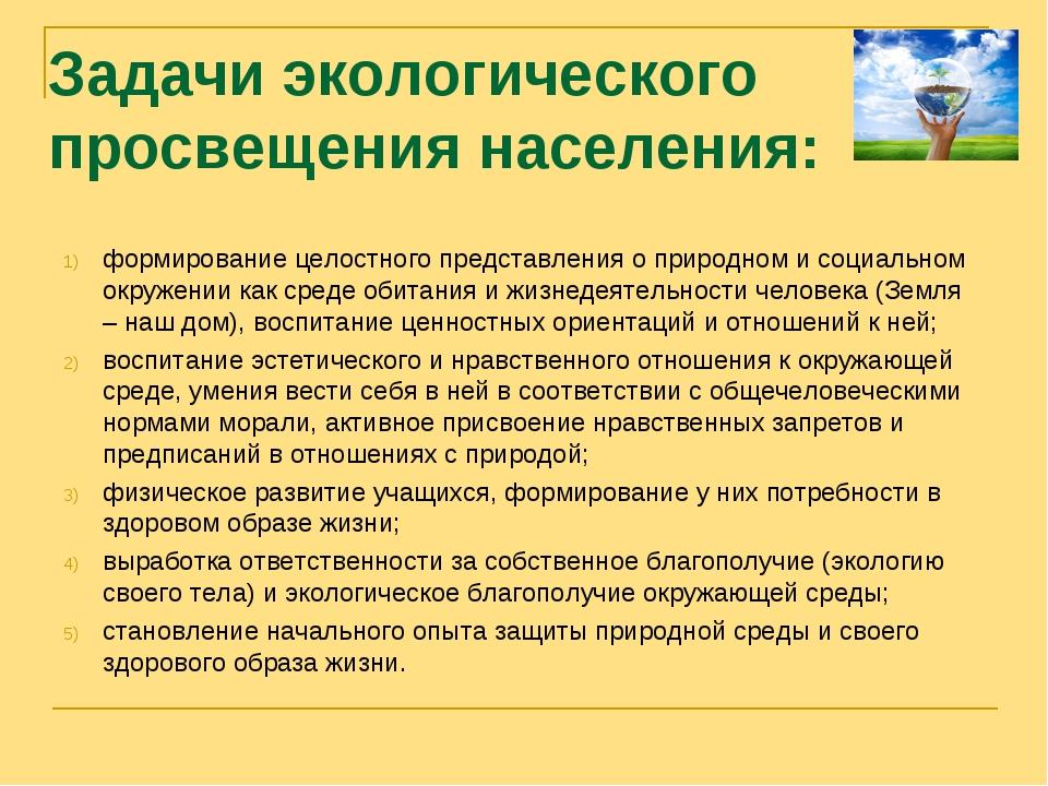 Задачи экологического просвещения населения: формирование целостного представ...