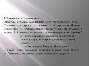 1.Прочитаем «Посвящение». Отметьте строчки, передающие меру материнского горя