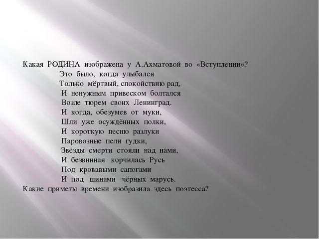 Какая РОДИНА изображена у А.Ахматовой во «Вступлении»? Это было, когда улыбал...