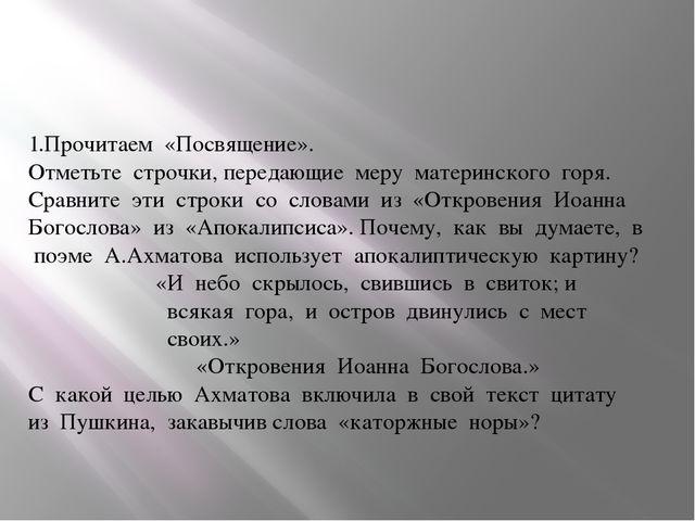 1.Прочитаем «Посвящение». Отметьте строчки, передающие меру материнского горя...