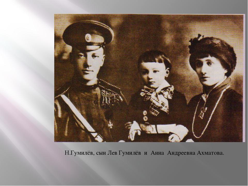 Н.Гумилёв, сын Лев Гумилёв и Анна Андреевна Ахматова.