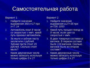 Самостоятельная работа Вариант 1 Найдите значение выражения 350:х+17 при х=7;